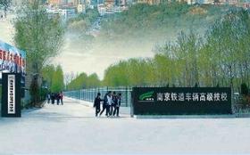 南京铁道车辆技师学院